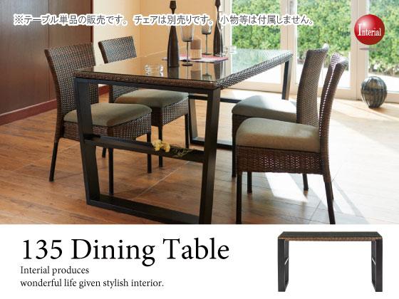 アジアンテイスト・幅135cmダイニングテーブル