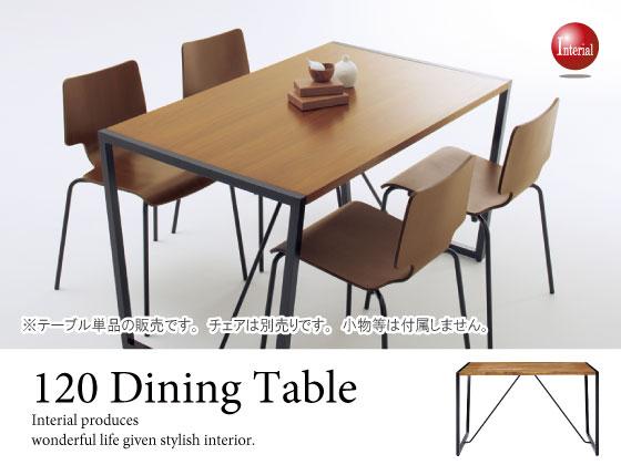 木目柄&ブラックアイアン・幅120cmダイニングテーブル