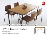 木目柄&ブラックアイアン・幅120cmダイニングテーブル【完売しました】