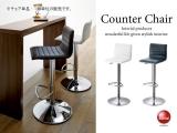 合成レザー&スチール製・回転式カウンターチェア