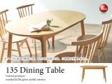 北欧ナチュラル・幅135cmダイニングテーブル(楕円型)