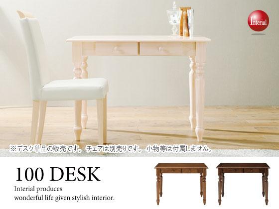 クラシックデザイン・天然木製デスク(幅100cm)