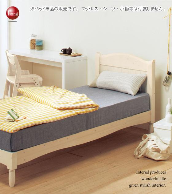 天然木フィンランドパイン材・シングルすのこベッド【完売しました】