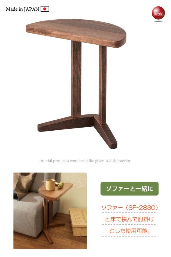 天然木ブナ材オイル仕上げ・高級サイドテーブル(日本製)