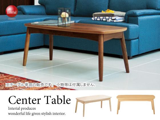 天然木製・幅100cmセンターテーブル