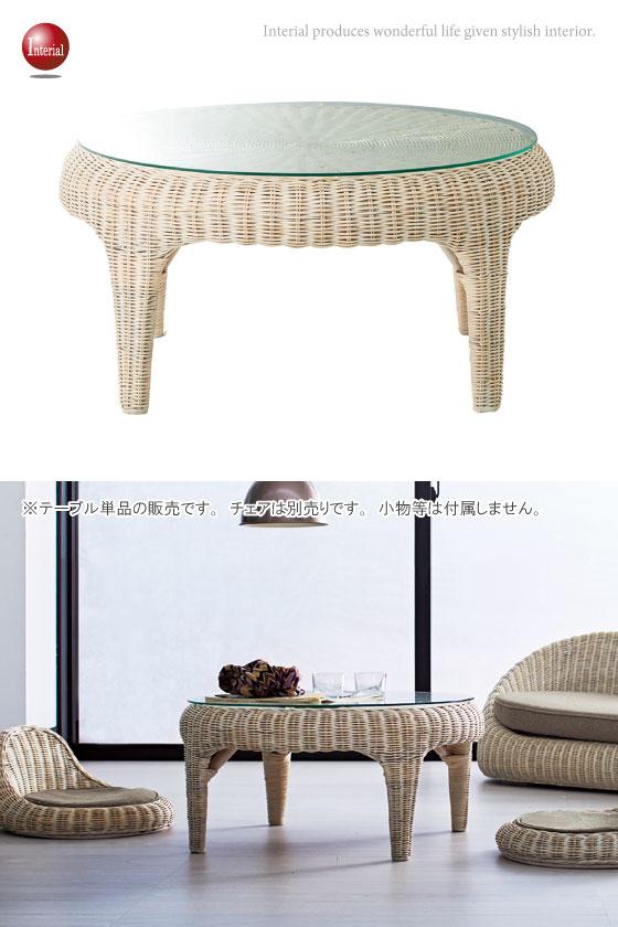 アジアンテイスト・ラタン製リビングテーブル(直径75cm)