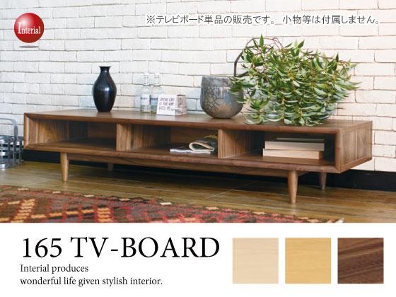 天然木製・シンプルデザイン幅165cmテレビボード