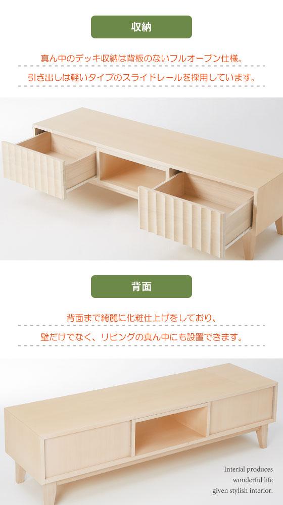 幅150cm・天然木製TVボード