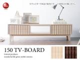 天然木製・ナチュラルアジアンテイスト幅150cmテレビボード