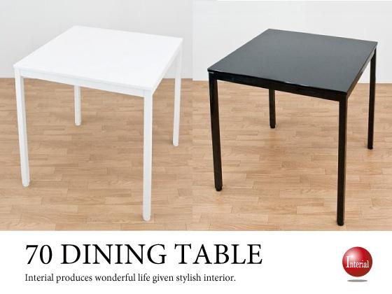 ハイグロス塗装ダイニングテーブル(幅70cm正方形)