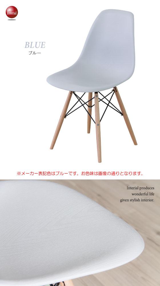 ウッドデザイン・インテリアチェア