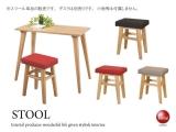 天然木アッシュ&ファブリック製・ダイニングスツール(完成品)
