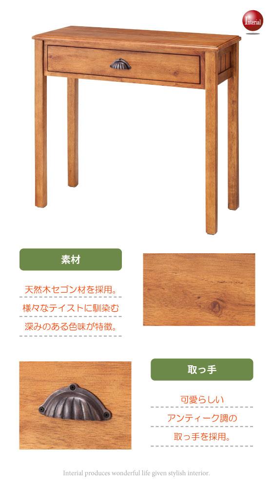 レトロデザイン・天然木セゴン製コンソールデスク(幅80cm)