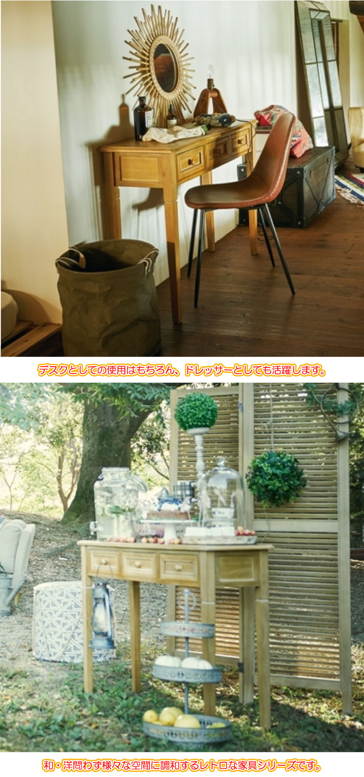 レトロアンティーク調・天然木桐製コンソールデスク(幅100cm)