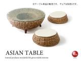 ラタン&ウォーターヒヤシンス製・アジアン風センターテーブル(直径80cm)