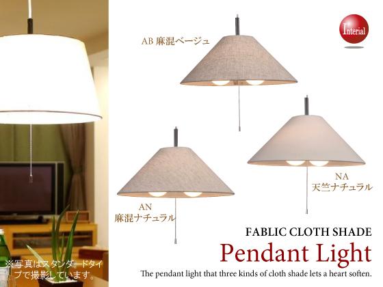 ファブリッククロスシェード・三角デザインペンダントライト(2灯)LED電球&ECO球対応