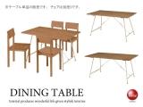 選べる3サイズ!天然木&スチール製ダイニングテーブル(幅135cm/幅150cm)
