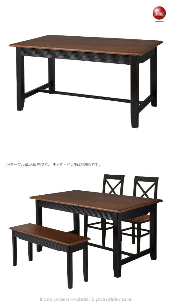 幅145cm・天然木パイン製ダイニングテーブル