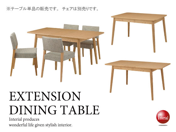 幅120cm/150cm・天然木アッシュ製伸長式ダイニングテーブル