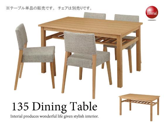 天然木アッシュ製・棚付きダイニングテーブル(幅135cm)