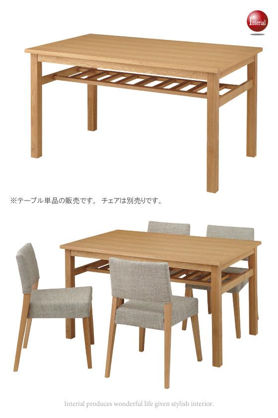 幅135cm・天然木アッシュ製ダイニングテーブル(棚板付き)