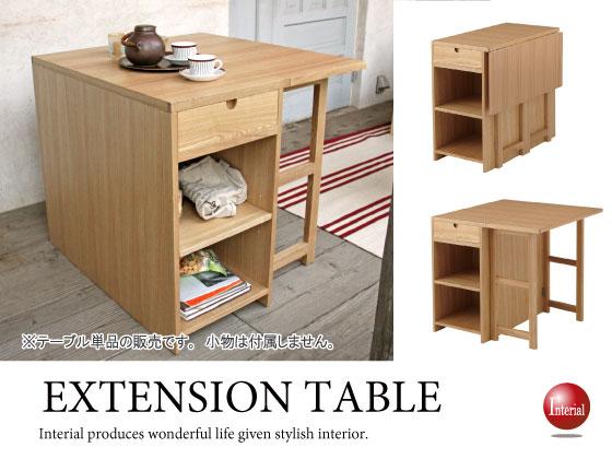 幅40/75cm・天然木アッシュ製伸長式テーブル(収納棚付き・完成品)