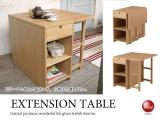 天然木アッシュ製・収納棚付き伸長式テーブル(完成品)
