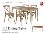 アンティーク調・天然木バーチ製ダイニングテーブル(幅140cm)