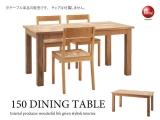 北欧カントリー調・天然木チーク製ダイニングテーブル(幅150cm)