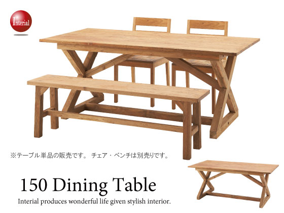 天然木チーク製・北欧風ダイニングテーブル(幅150cm)