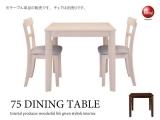 天然木ラバーウッド製・幅75cmダイニングテーブル(正方形)