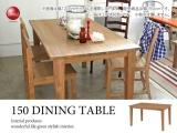 天然木チーク製・幅150cmダイニングテーブル