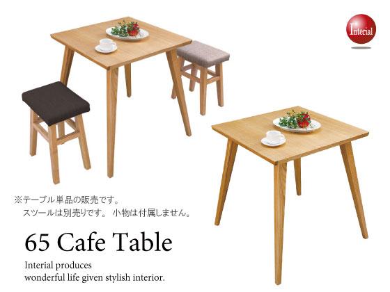 天然木アッシュ製・幅65cmカフェテーブル(正方形)