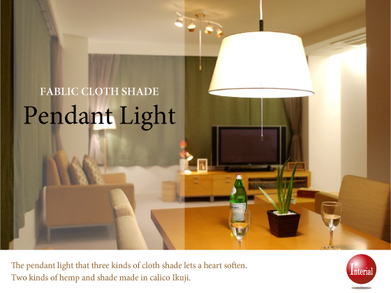 ファブリッククロスシェード・ペンダントライト(2灯)LED電球&ECO球使用可能