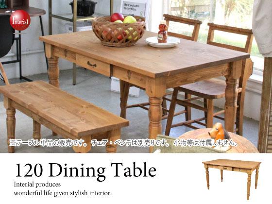 幅120cm・天然木パイン製ダイニングテーブル(引出し付き)