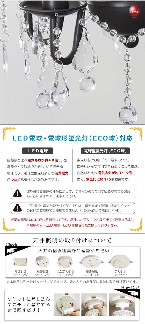 リモコン付き!アンティーク調シャンデリア(5灯)LED電球&ECO球対応