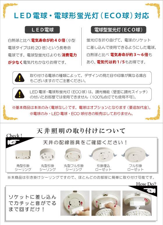 リモコン付き!シャンデリアライト(4灯)LED電球&ECO球対応