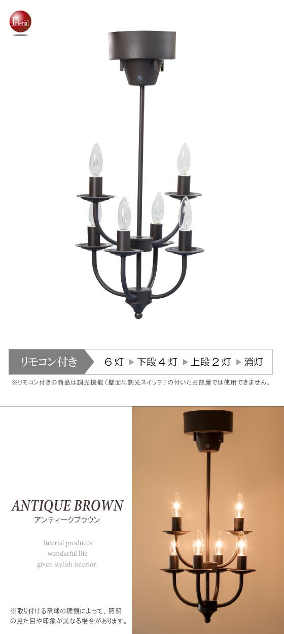 リモコン付き!シャンデリアライト(6灯)LED電球&ECO球対応