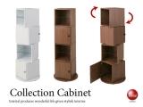 ボックス回転式・コレクションキャビネット(幅50cm)