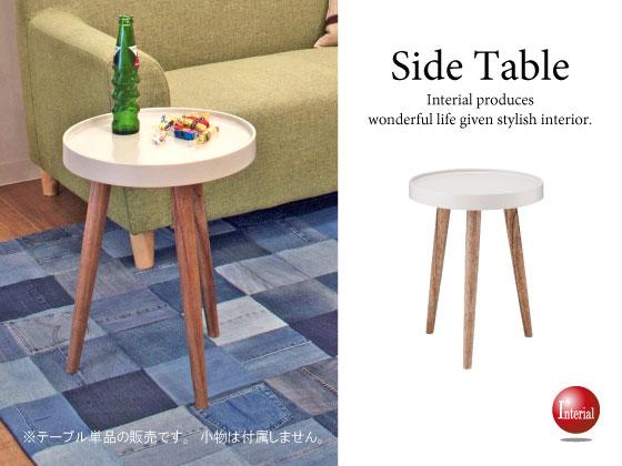 幅35cm・光沢円形サイドテーブル