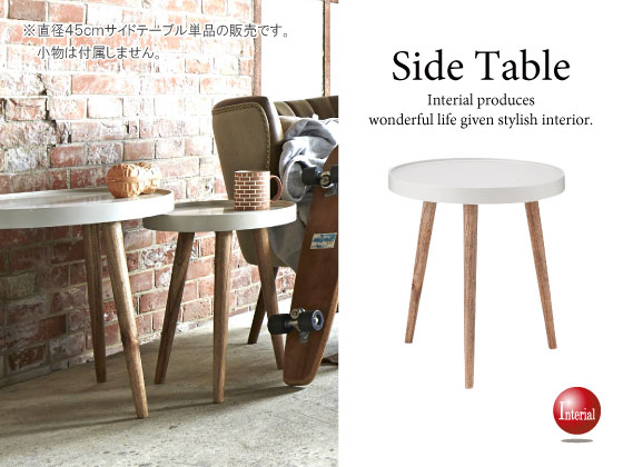 天然木ミンディ使用・ホワイト光沢天板サイドテーブル(幅45cm)