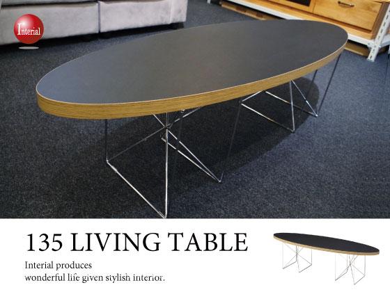 ブラック天板&スチールフレーム・リビングテーブル(幅135cm)