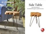 天然木無垢材・サイドテーブル
