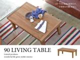 天然木アカシア自然塗装仕上げ・幅90cmリビングテーブル