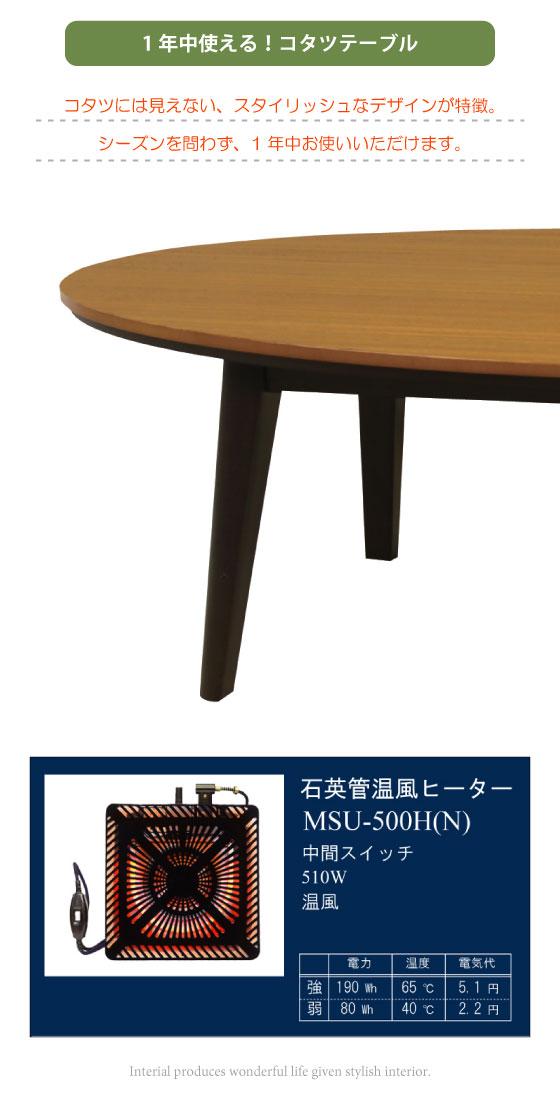 こたつとしても使える!ウッド製オーバルテーブル(幅120cm)