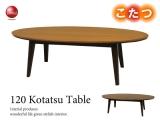 幅120cm・天然木ラバーウッド製センターテーブル(こたつ使用可能・楕円形)