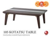 こたつ使用可能!ウッド&ガラス製・折りたたみテーブル(幅105cm)