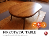 幅100cm・ウォールナット製センターテーブル(こたつ使用可能・折りたたみ式)