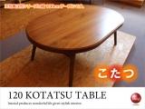 幅120cm・ウォールナット製センターテーブル(こたつ使用可能・折りたたみ式)