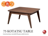 幅75cm・天然木ウォールナット製・ローテーブル(こたつ使用可能・正方形)